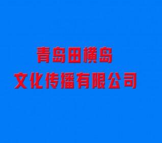 青岛田横岛文化传播有限公司