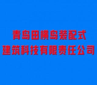 青岛田横岛装配式建筑科技有限责任公司