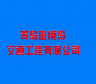 青岛田横岛交通工程有限公司